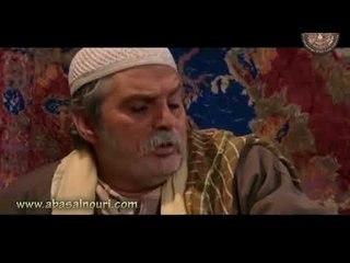 الاميمي - انا يعلم عليي هيك صوص !! انا بجبرلك خاطرك .. امسك - عباس النوري و سيف الدين سبيعي