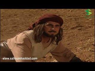 الزير سالم ـ محاولة سيبان قتل خاله ـ سلوم حداد ـ قصي خولي