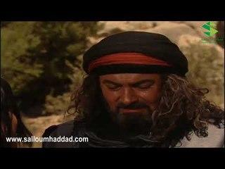 الزير سالم ـ هل اعتذارك يعيد لي ابني ـ سلوم حداد