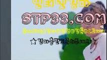 온라인경마 STP33.COM