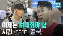 [엠빅비디오] 손흥민, 황희찬 출국 모습