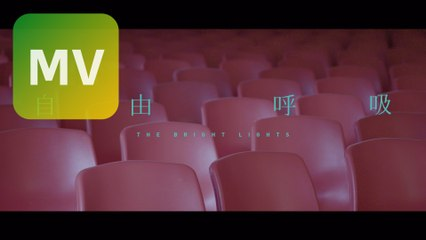 The Bright Lights《自由呼吸 Living Up》 Official MV 【HD】