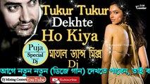 Tukur Tukur Dekhte Ho Kiya (Hard Dance Mix) Power Dj || Durga Puja Dj Mix Song (Rocking Dance)