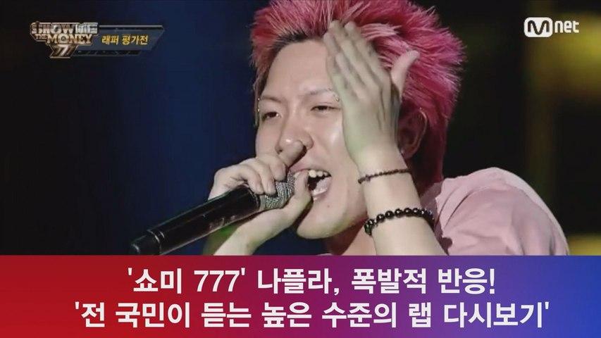 ′쇼미더머니 777′ 나플라, 폭발적 반응 ′강력한 우승후보 랩 다시보기′