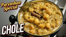 Chole Recipe - How To Cook Chole In A Pressure Cooker - Paryushan Special Recipe - Ruchi Bharani