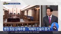 '간호사 강제추행' 60대 병원장, 피해자 진술로만 구속?