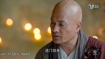 มังกรหยก 2018 ตอนที่ 51 พากย์ไทย  ||  มังกรหยก 2018 ตอนที่ 51 พากย์ไทย  (13/09/2018) HD