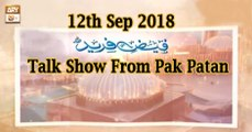 Faiz e Fareed (Talk Show From Pak Patan) - 12th September 2018 - ARY Qtv