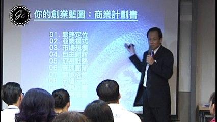 創新商業模式贏的策略【創造價值】九唐CEO總裁學苑
