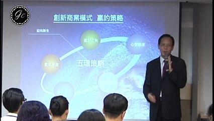 創新商業模式贏的策略【對的方向】九唐CEO總裁學苑