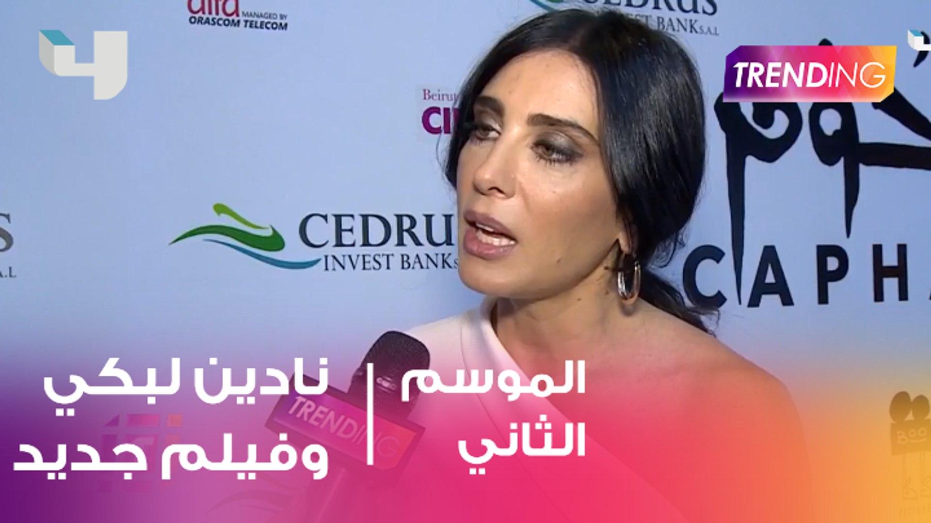 عروض جماهيرية في لبنان لفيلم نادين لبكي .. ومفاجأة تحدث مع بطل الفيلم