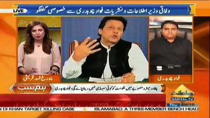 IS PTI Govt  going to increase  Gas price ? - Fawad Chaudhry