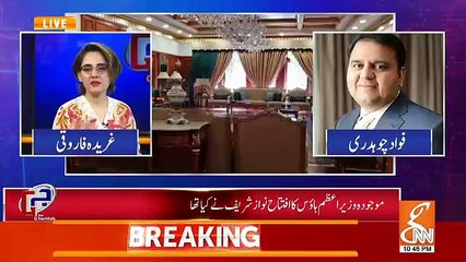 How Much Time Will You Take To Turn PM House Into A University.. Fawad Chaudhary Response