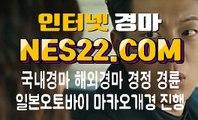 일본경마사이트 국내경마사이트 NES22점 C0M ℉£ 서울경마