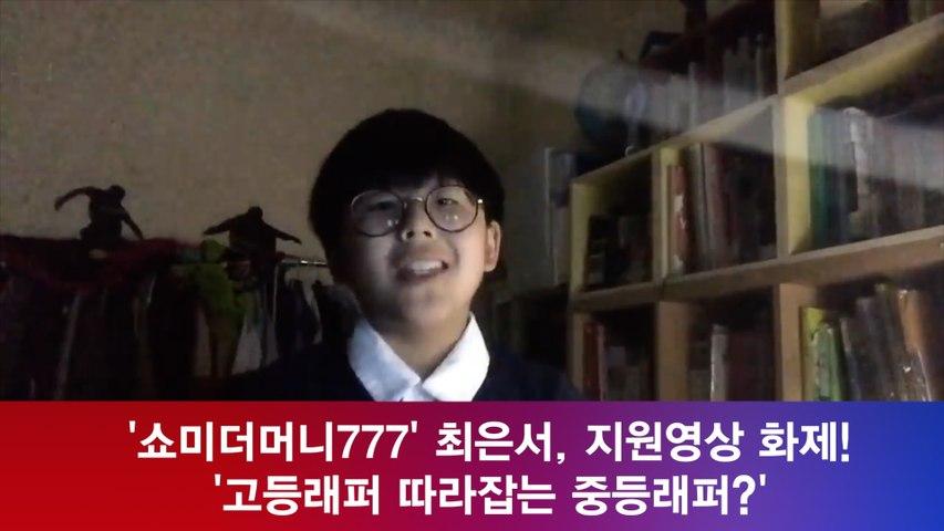 '쇼미더머니777' 최은서, 지원영상 '고등래퍼 따라잡는 중등래퍼?'