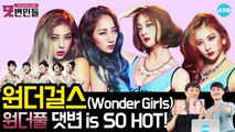 Tell me 원더걸스 악플, 악플은 싫어! 선플 아니면 싫어! Wonder Girls│댓변인들│AYO 에이요