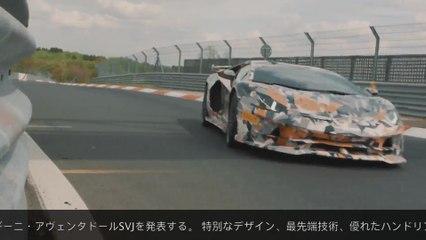 Lamborghini Aventador SVJ - ランボルギーニV12スーパースポーツカーの頂点