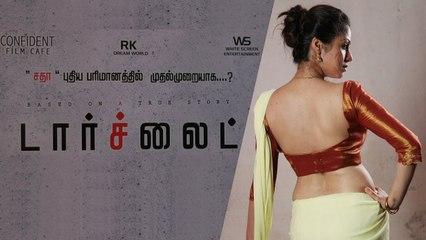 திரையில் மீண்டும் நடிகை சதா | பாலியல் தொழில் பற்றிய திரைப்படம் 'டார்ச்லைட்' | #Sadha #TorchLight