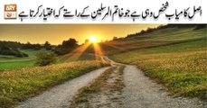 Hikmat-e-Quran - 15th September 2018 - ARY Qtv