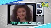 ′아는 형님′ 김성령, 동안의 아이콘 과거엔 노안의 아이콘? ′88년 미스코리아 시절′