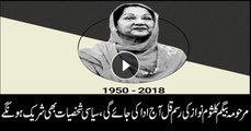 Kulsoom Nawaz's Rasm-e-Qul to be held today at Jati Umra