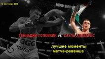 Сауль Альварес vs. Геннадий Головкин - 2 (лучшие моменты)