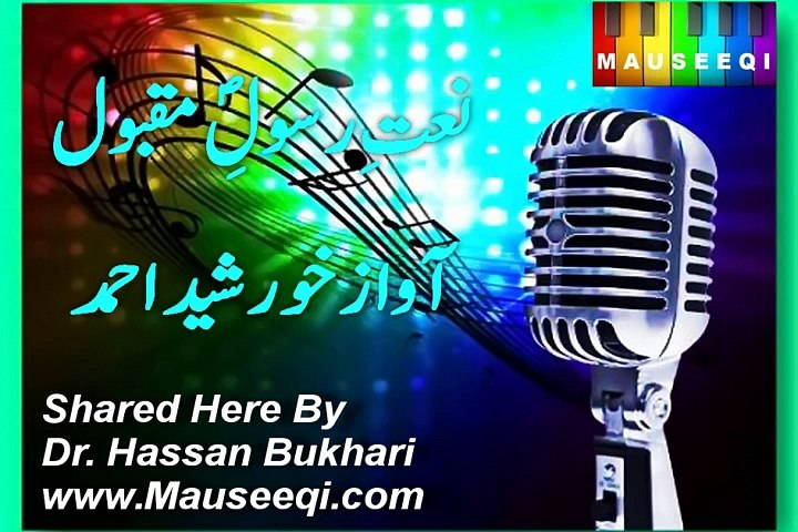 Naat - Kuchh Nahi Mangta Shaahon Say - Khursheed Ahmed - Kalam Ahmed Nadeem Qasmi