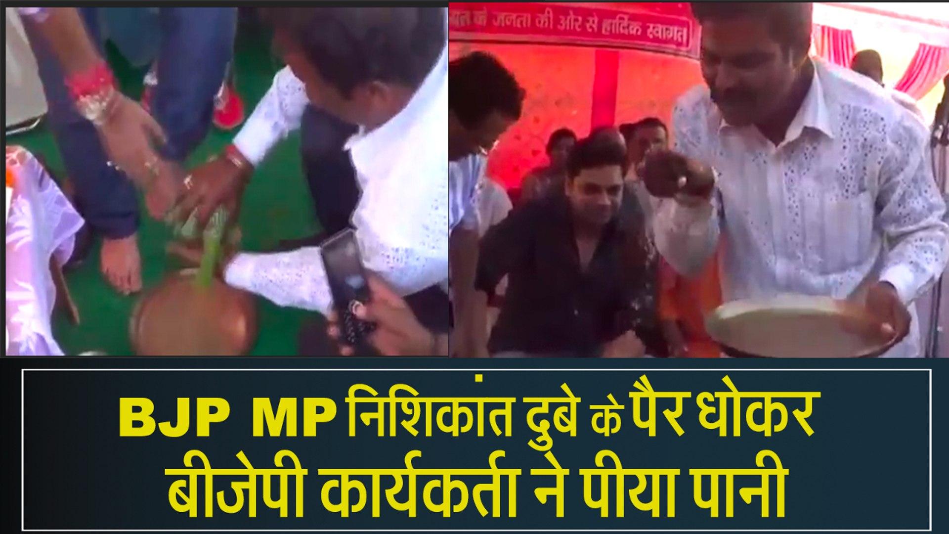Jharkhand News II BJP worker washes feet of Godda MP Nishikant Dubey & drinks that water