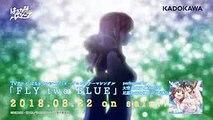 TVアニメ「はるかなレシーブ」OPテーマ「FLY two BLUE」&EDテーマ「Wish me luck!!!!」試聴動画