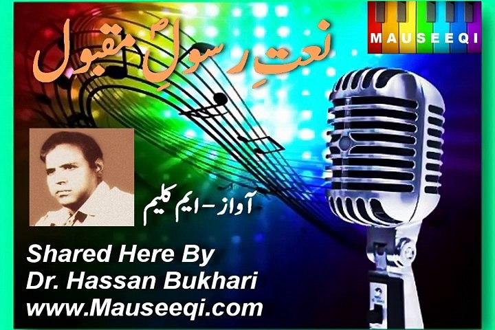 Naat - Firdaus Sajai Jaati Hai - Awaz M. Kaleem - Poet Hameed Baig Alam - Tune by Hasnain