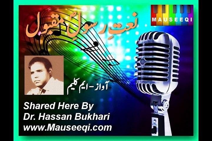 Naat - Saba Madinay Agar Ho Jana - Awaz M.Kaleem