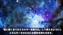 【衝撃】宇宙最強の文明に世界が震えた!