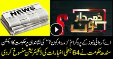 Sindh govt abolishes sixty-four fake newspapers on ARYNews report