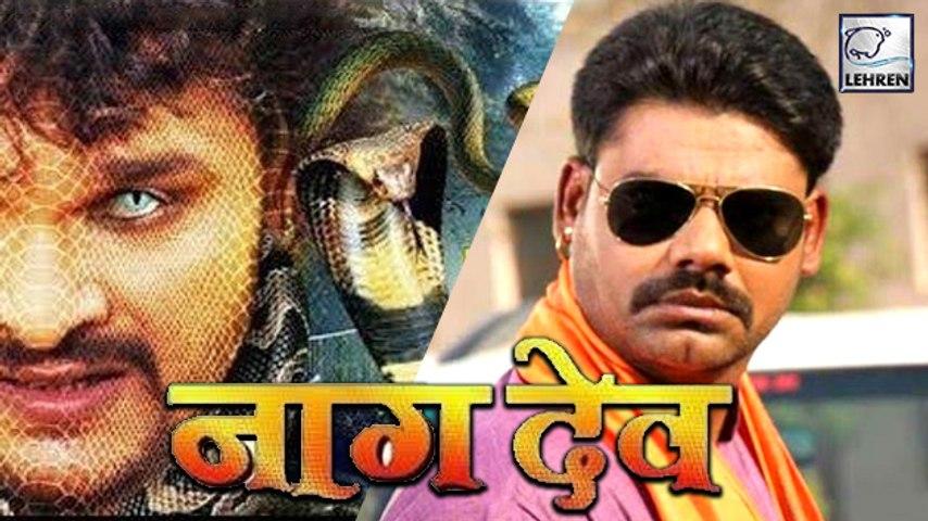 नागदेव ' में Khesari Lal के साथ टकराएंगे देव सिंह,जानिए फिल्म के बारे में
