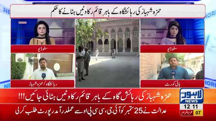 LHC orders removal of barriers from outside Hamza Shahbaz's residence