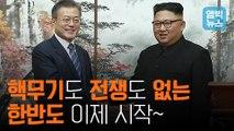 [엠빅비디오] 문재인 대통령의 '9월 평양공동선언' 기자회견 발표 영상 Full 공개
