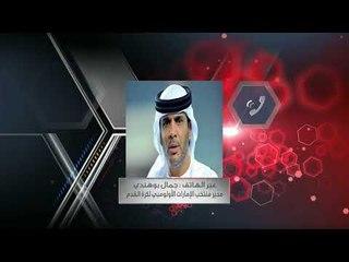 مداخلة جمال بوهندي مدير منتخب الإمارات الأولومبي لكرة القدم للخط الرياضي 2-9-2018
