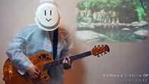 (Non Non Biyori)のんのんびより りぴーと OP「こだまことだま」ギター弾いてみた Non Non Biyori Repeat OP「Kodama Kotodama」