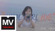 Schoolgirl ByeBye【Love Song】HD 高清官方完整版 MV