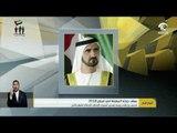 أخبار الدار : محمد بن راشد يوجه بتمديد أسبوع الإمارات للابتكار لشهر كامل .