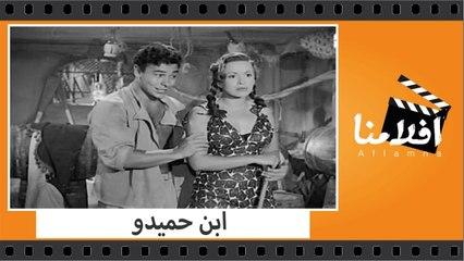 الفيلم العربي - ابن حميدو - بطولة اسماعيل يس واحمد رمزى و هند رستم