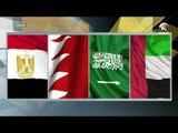 الدول الداعية لمكافحة الإرهاب تصدر بيانا مشتركاً بشأن الوثائق التي بثتها قناة سي إن  إن