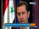 اخبار النهار - سوريا : نرفض الحديث عن رحيل الأسد في جنيف 2