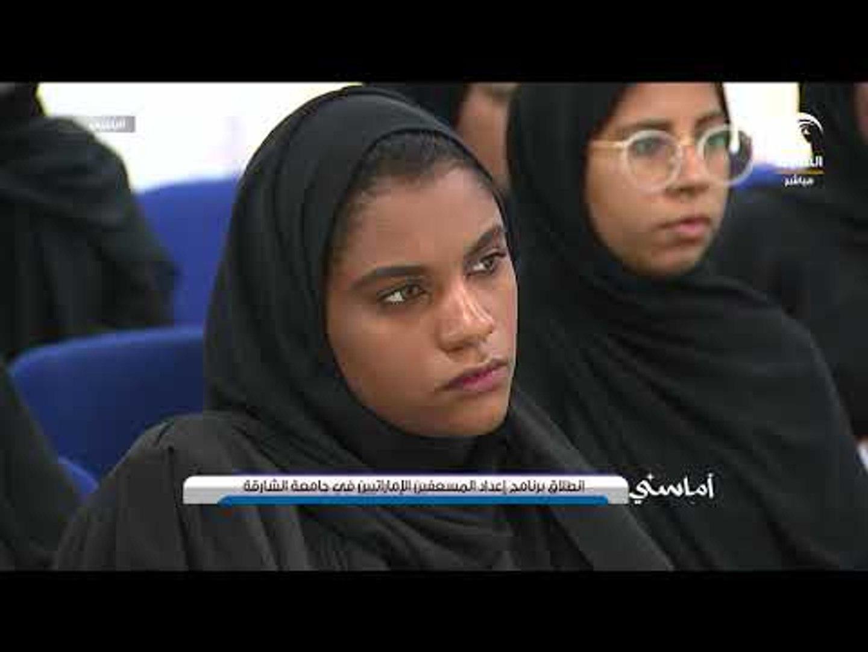 برنامج أماسي - إنطلاق برنامج إعداد المسعفين الإماراتيين في جامعة الشارقة