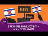 5 Reasons to Reject BDS - Alan Dershowitz