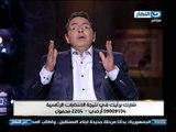 اخر النهار - محمود سعد  : لازم ننقذ الفئة اللي تحت المدمرة