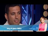 Episode 17 - Leila Hamra Program | الحلقة السابعة عشر - برنامج ليلة حمرا- حسن الرداد