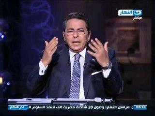 اخر النهار - محمود سعد : اتوضبت وبهدلوني على التويتر امبارح