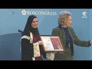 المنتدى الأوروآسيوي الثاني للمرأة يكرم أمل القبيسي لدورها البرلماني الفاعل في تمكين المرأة
