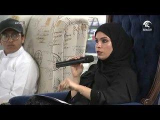 هيئة الشارقة للكتاب تنظم أمسية ثقافية تناقش أشكال الثقافة في دولة الإمارات